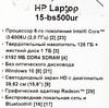 "Ноутбук HP 15-bs500ur, 15.6"", Intel  Core i3  6006U 2.0ГГц, 8Гб, 1000Гб, 128Гб SSD,  AMD Radeon  520 - 2048 Мб, Windows 10, 2CV68EA,  черный вид 16"