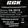 Колонки BBK CA-201S,  черный,  оранжевый [ca-201s ч/о] вид 5