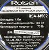 Колонки автомобильные ROLSEN RSA-M502,  коаксиальные,  140Вт [1-rlca-rsa-m502] вид 3