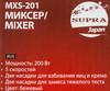 Миксер SUPRA MXS-201, ручной,  бежевый [8897] вид 9