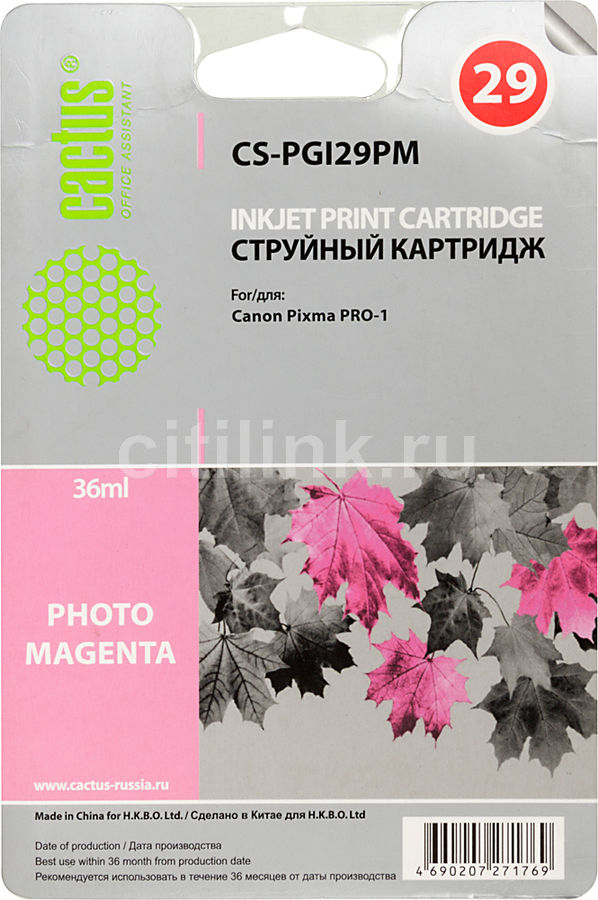Картридж CACTUS CS-PGI29PM фото пурпурный