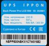 Источник бесперебойного питания IPPON Back Power Pro LCD 500,  500ВA [353901] вид 5