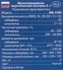 Колонки Sven MS-2100 2.1 черный 80Вт (отремонтированный) вид 12