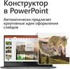 Офисное приложение MICROSOFT Office 365 для дома,  Rus, без носителя [6gq-00738] вид 7