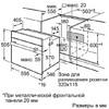 Духовой шкаф BOSCH HBN239S5R,  черный вид 4