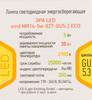 Лампа ЭРА ECO MR16-5w-827-GU5.3, 5Вт, 350lm, 25000ч,  2700К, GU5.3,  10 шт. [б0019060] вид 7