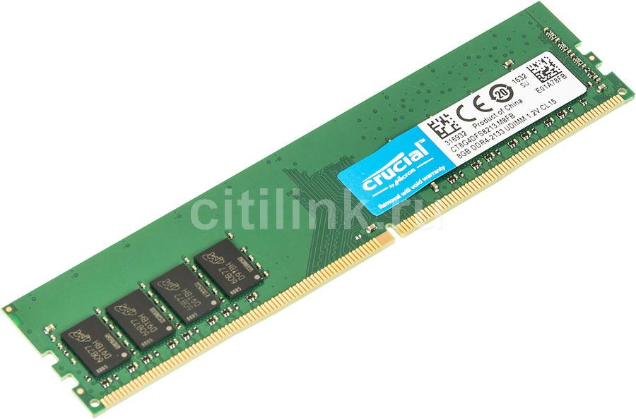 Модуль памяти CRUCIAL CT8G4DFS8213 DDR4 -  8Гб 2133, DIMM,  Ret