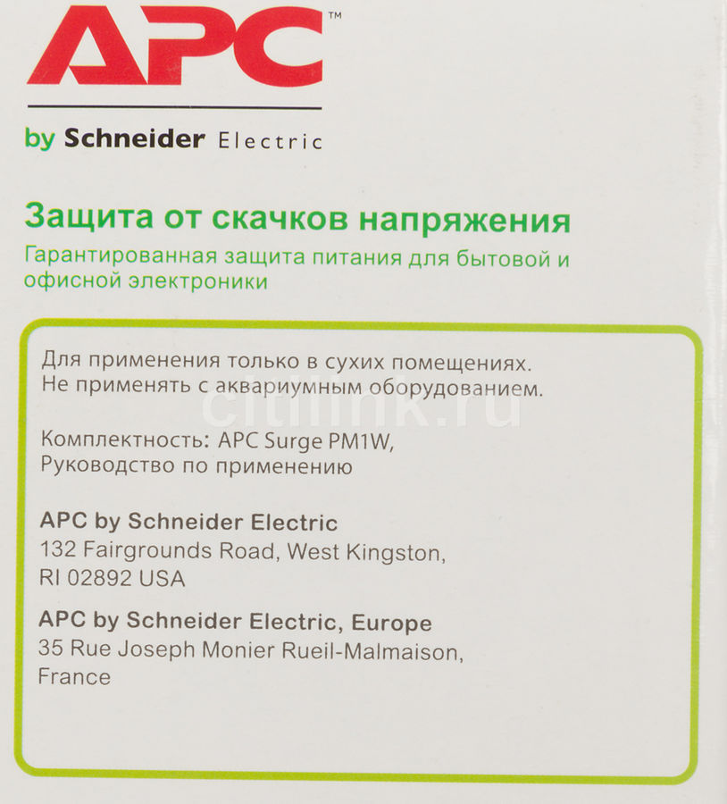 Сетевой фильтр APC PM8-RS 8 розеток 2 м белый