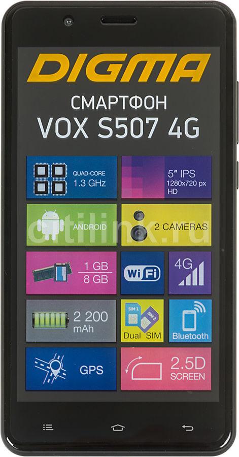 Смартфон DIGMA S507 4G VOX  черный