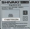 Пылесос SHIVAKI SVC-1748R, 1800Вт, красный/черный вид 12