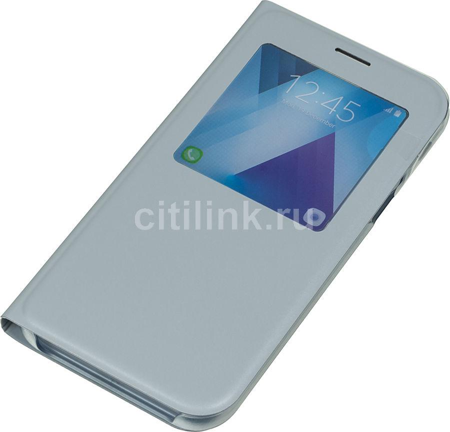Чехол (флип-кейс) SAMSUNG S View Standing Cover, для Samsung Galaxy A7 (2017), синий [ef-ca720plegru]
