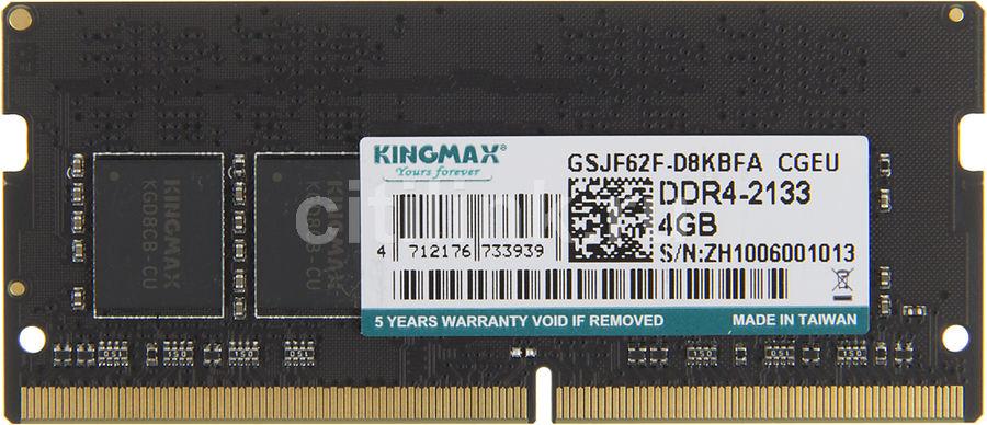 Модуль памяти KINGMAX DDR4 -  4Гб 2133, SO-DIMM,  Ret