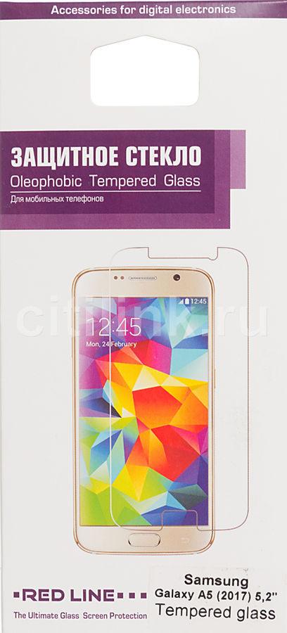 Защитное стекло для экрана REDLINE для Samsung Galaxy A5 2017,  1 шт [ут000010241]