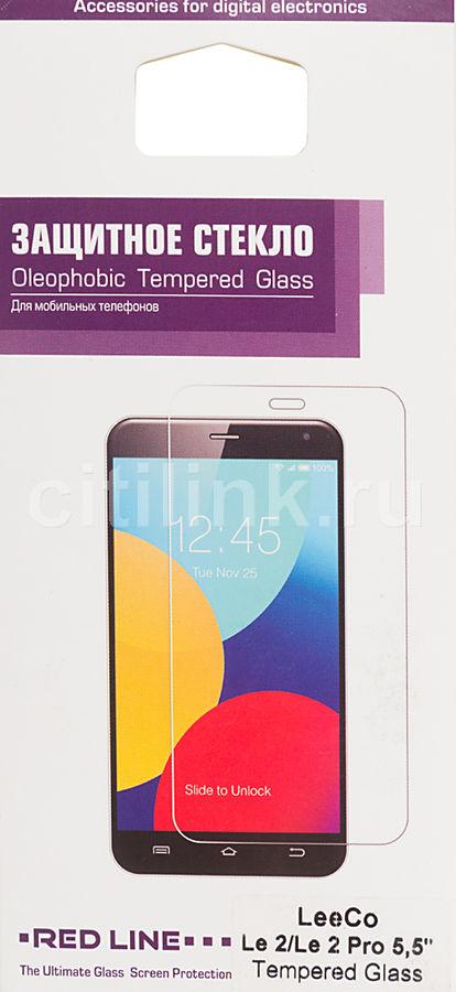 Защитное стекло для экрана REDLINE для LeeCo Le 2/Le 2 Pro,  1 шт [ут000009961]