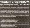 Чехол DF aFlip-09, для Asus ZenFone Go (ZB500KG), черный вид 11