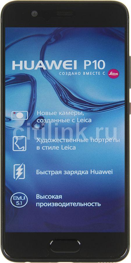 Смартфон HUAWEI P10 64Gb,  черный