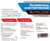 Сетевой удлинитель BURO BU-PSL2.5/W, 5м, белый вид 6