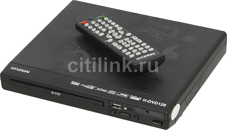 DVD-плеер HYUNDAI H-DVD120,  черный