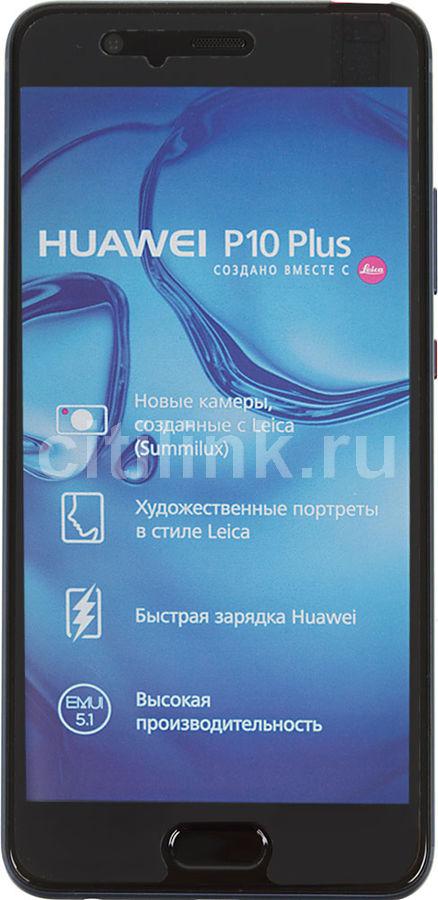 Смартфон HUAWEI P10 Plus синий