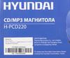 Аудиомагнитола HYUNDAI H-PCD220,  синий вид 14