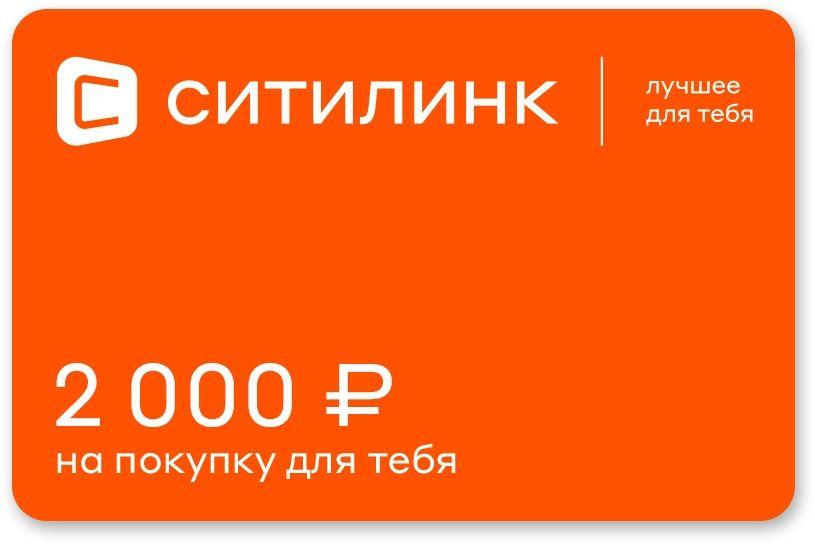 Подарочный сертификат Ситилинк номинал 2000р. (в.1)