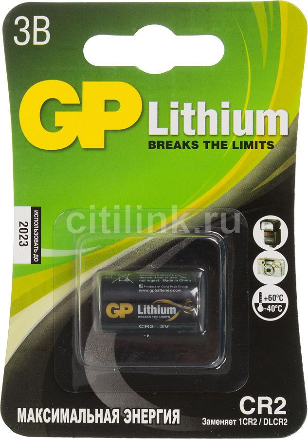 Батарея GP Lithium 1 шт. CR2