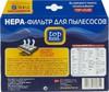 НЕРА-фильтр TOP HOUSE TH H12E,  1 шт., для пылесосов Electrolux вид 2