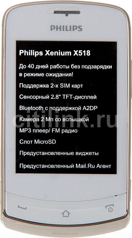 Мобильный телефон PHILIPS X518  белый