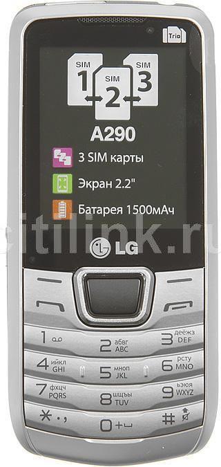 Мобильный телефон LG A290  серебристый