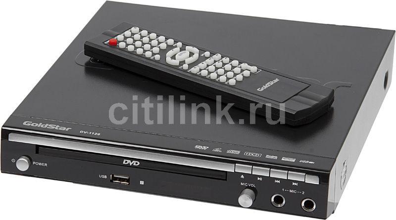 DVD-плеер GOLDSTAR DV-1120,  черный
