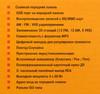 Автомагнитола MYSTERY MAR-363U,  USB,  SD/MMC вид 10
