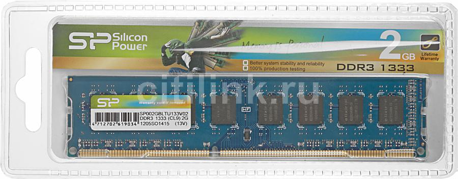 Модуль памяти SILICON POWER SP002GBLTU133V02 DDR3 -  2Гб 1333, DIMM,  Ret