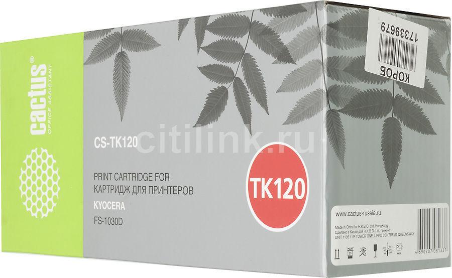 Картридж CACTUS CS-TK120 черный
