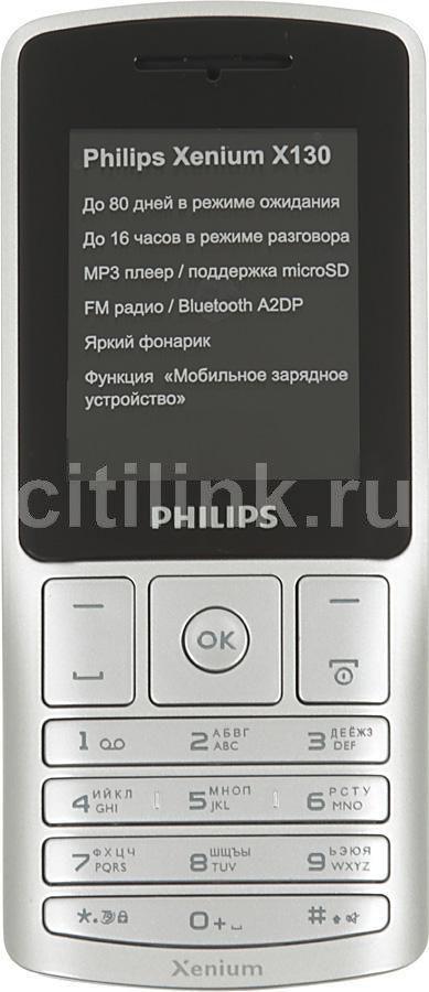 Мобильный телефон PHILIPS Xenium X130  серебристый