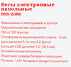 Напольные весы SUPRA BSS-2080, до 150кг, цвет: белый/рисунок [1240] вид 8