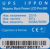 Источник бесперебойного питания IPPON Back Power Pro LCD 600 Euro,  600ВA [708219] вид 5