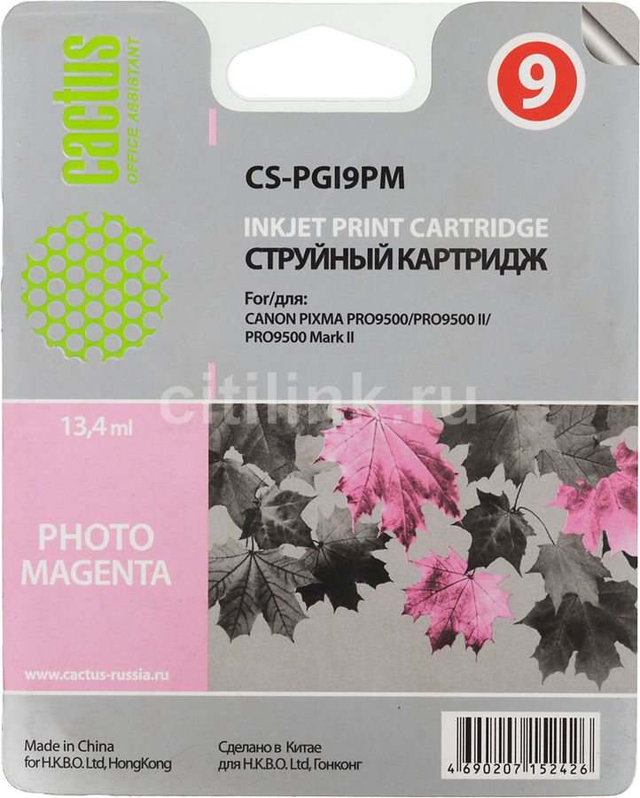 Картридж CACTUS CS-PGI9PM фото пурпурный