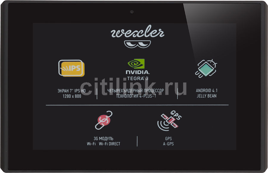 Планшет WEXLER 7t,  1GB, 8GB, 3G,  Android 4.1 черный [7t 8gb+3g]