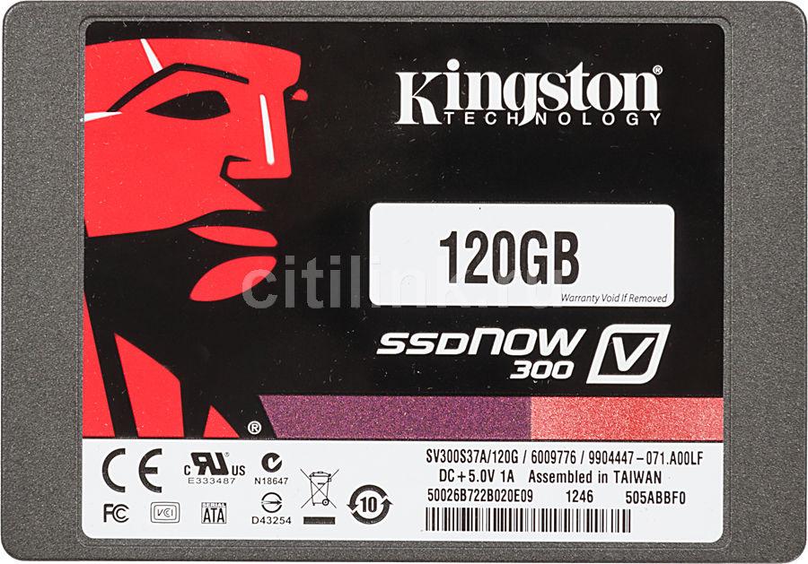 SSD накопитель KINGSTON V300 SV300S3D7/120G 120Гб, 2.5