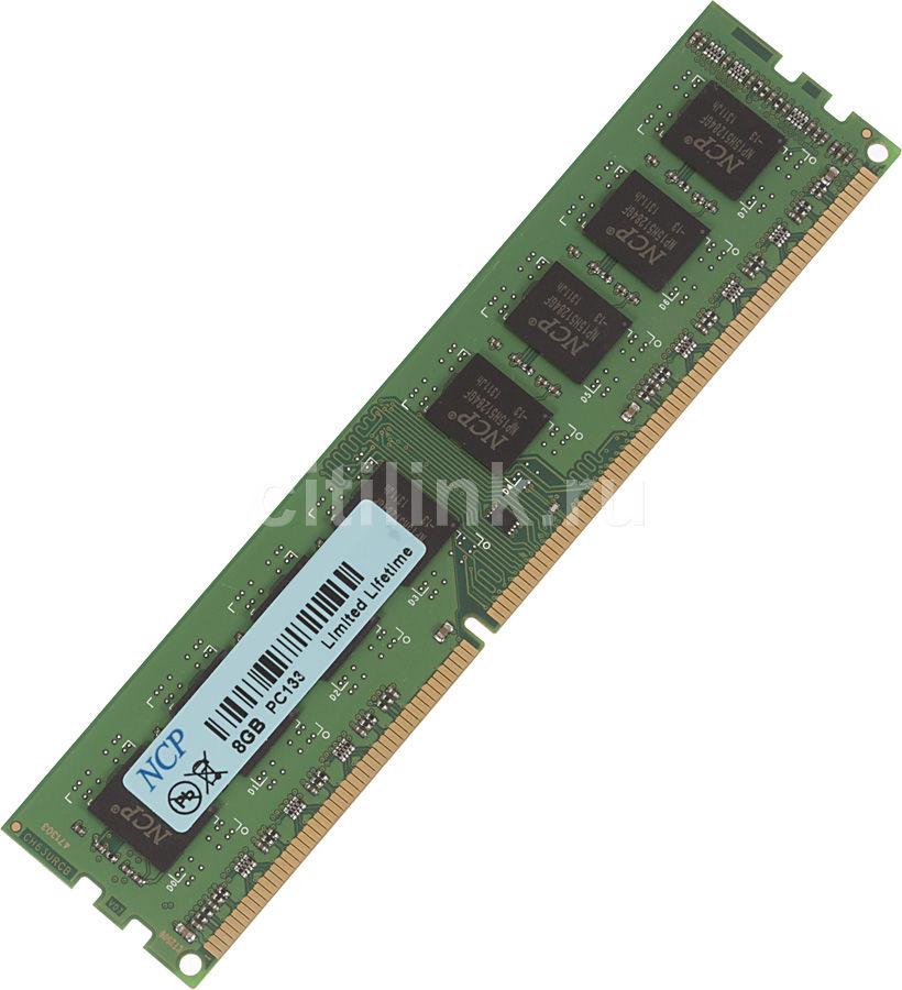 Модуль памяти NCP DDR3 -  8Гб 1333, DIMM,  OEM