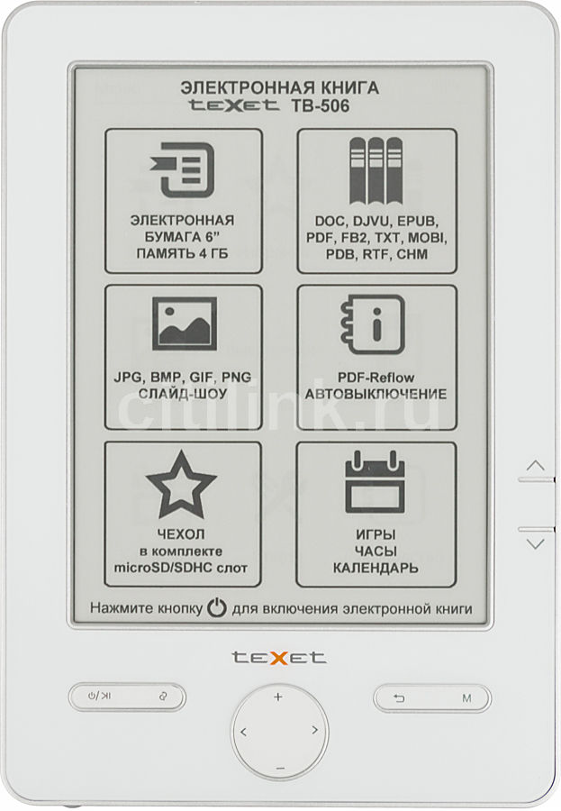 """Электронная книга TEXET TB-506,  6"""", белый"""
