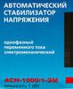 Стабилизатор напряжения РЕСАНТА АСН-1000/1-ЭМ,  1кВт серый вид 8