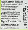 Бумага Cactus CS-LFP80-914175 A0+ 914мм-175м/80г/м2/белый инженерная бумага втулка:76.2мм (3
