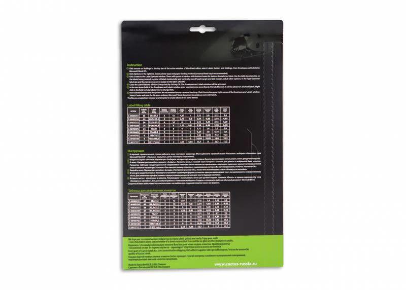 Этикетки Cactus С-30380212 A4 21.2x38мм 65шт на листе/50л.