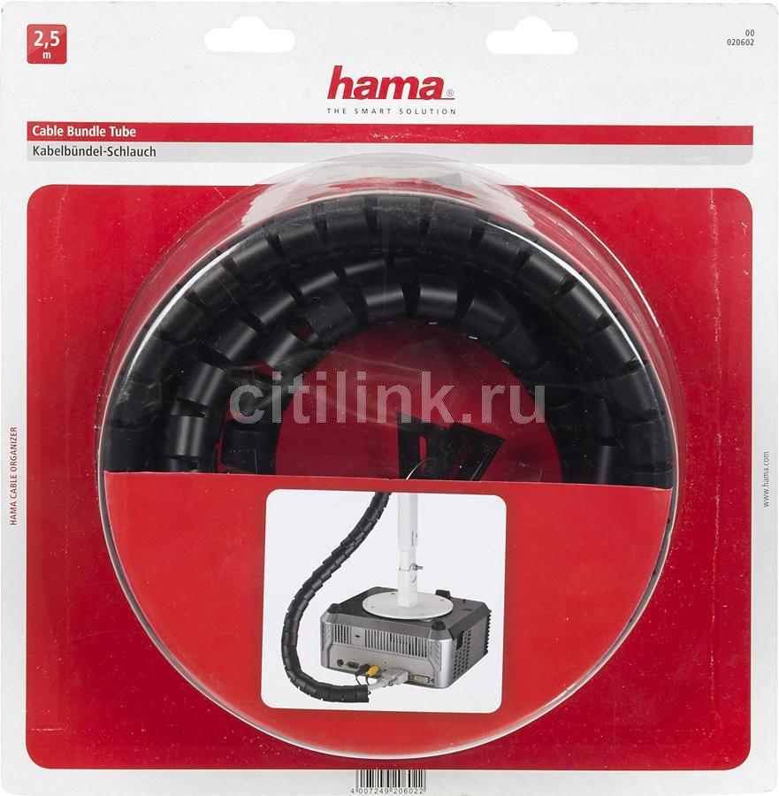 Кабельный органайзер Hama H-20602 (00020602) 2.5м 20мм пластик черный