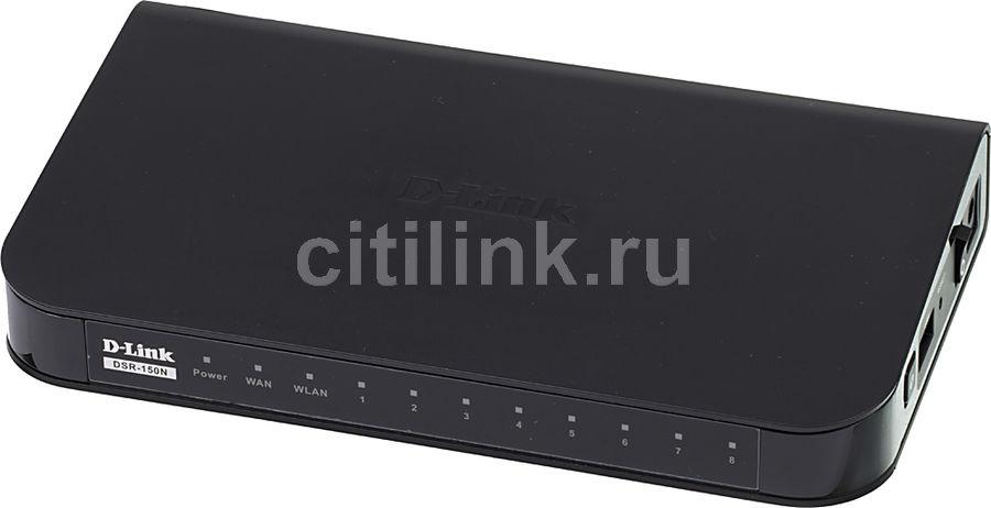Сетевой экран D-LINK DSR-150N/A2A,  черный