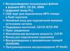 Аудиомагнитола BBK BX900U черный металлик (отремонтированный) вид 11