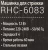 Триммер ROLSEN RHC-6083,  красный вид 9