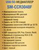 Автомагнитола SOUNDMAX SM-CCR3048F,  USB,  SD/MMC вид 6