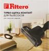 Турбо-щетка FILTERO FTN 21 Компакт,  универсальная,  для ковровых покрытий вид 5
